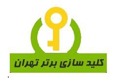 کلید سازی تهران