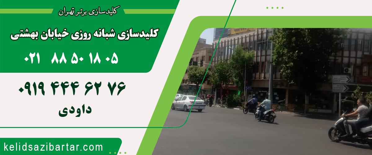 کلید سازی شبانه روزی خیابان بهشتی