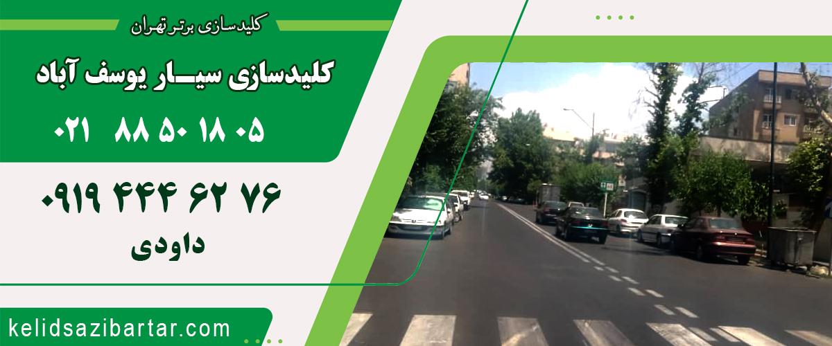 کلیدسازی سیار یوسف آباد