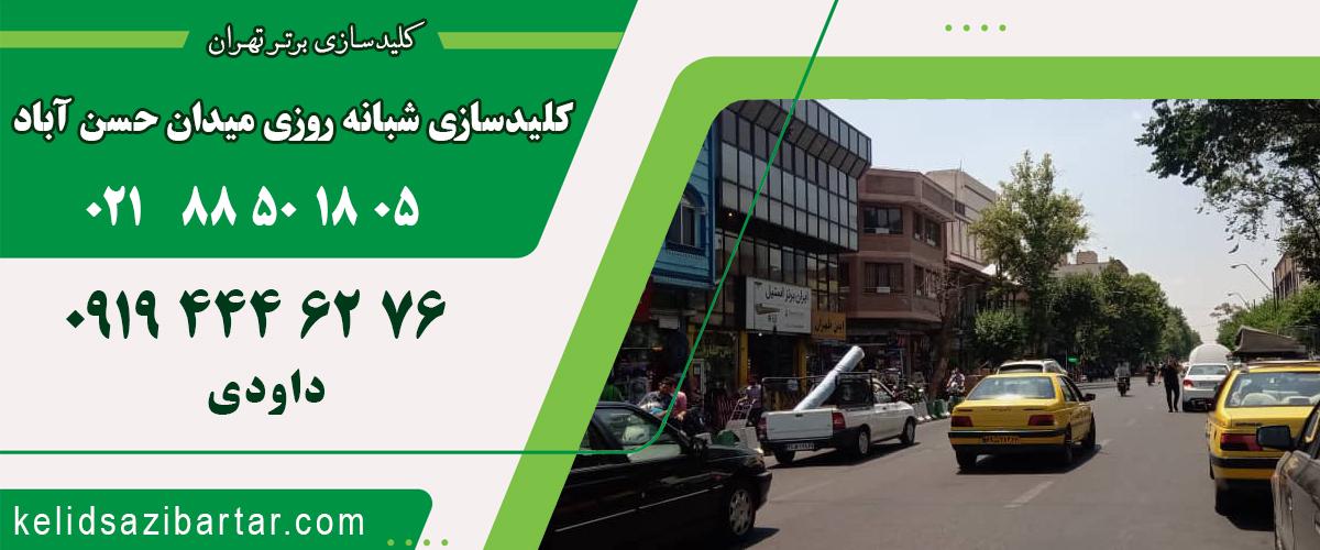 کلید سازی شبانه روزی میدان حسن آباد