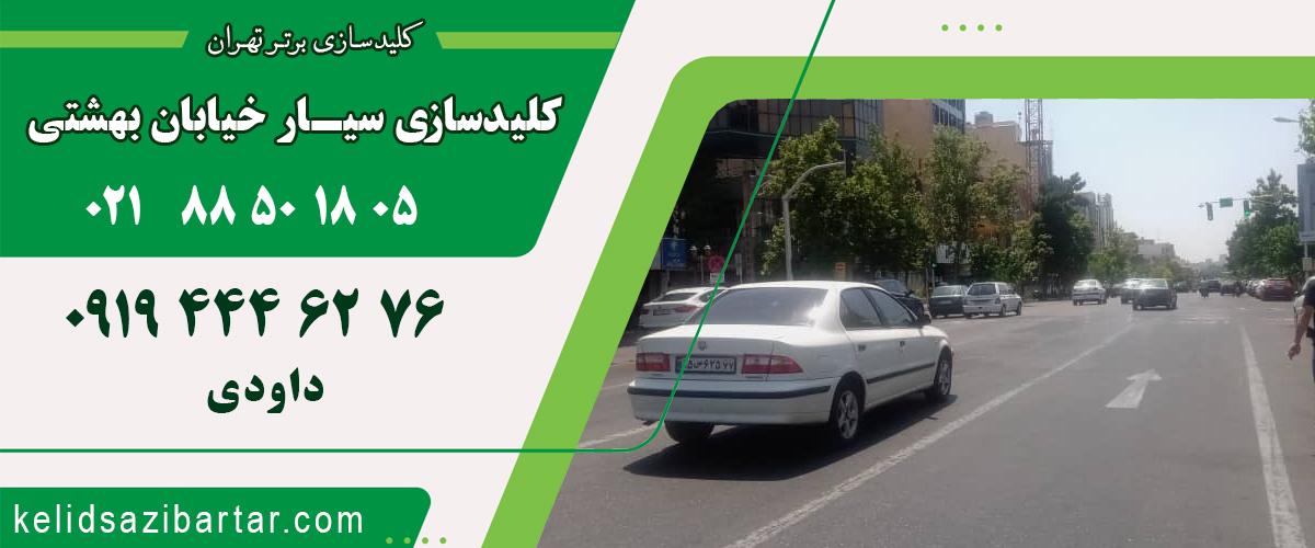 کلید سازی سیار خیابان بهشتی