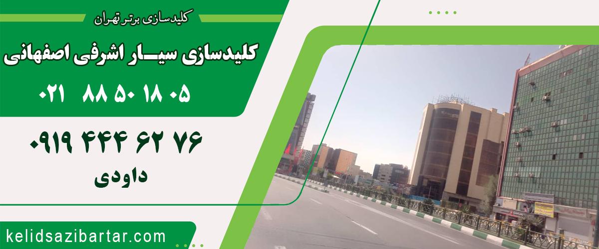 کلید سازی سیار اشرفی اصفهانی