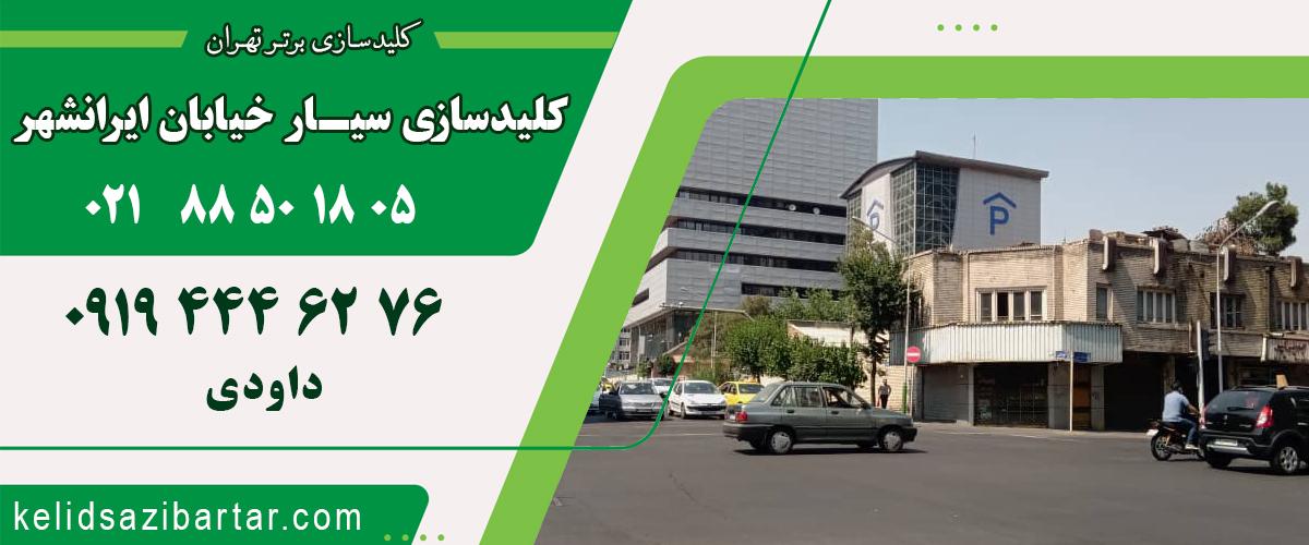 کلید سازی سیار خیابان ایرانشهر