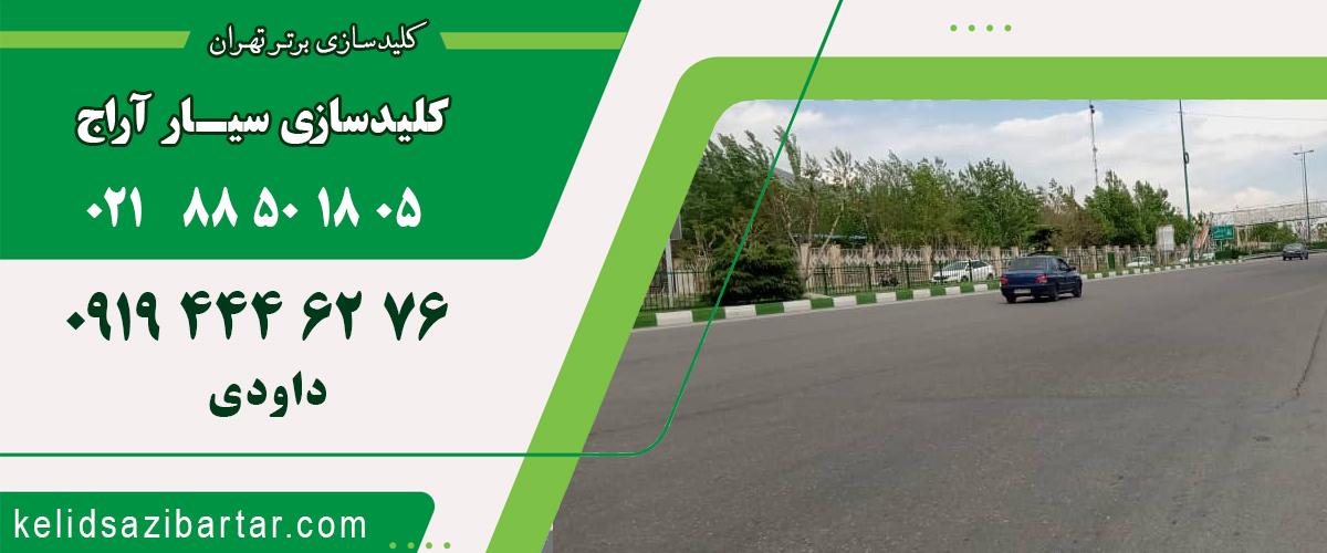 کلید سازی سیار خیابان آراج