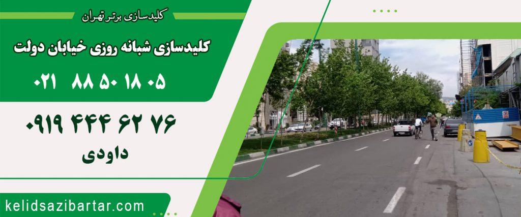 کلید سازی شبانه روزی خیابان دولت