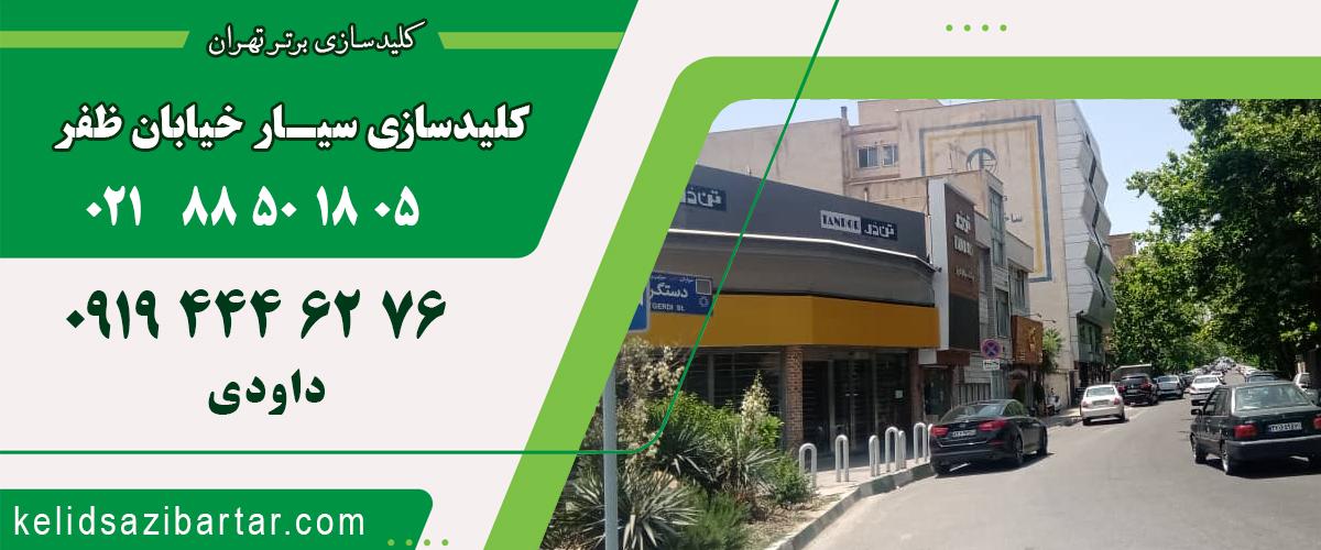 کلید سازی سیار خیابان ظفر