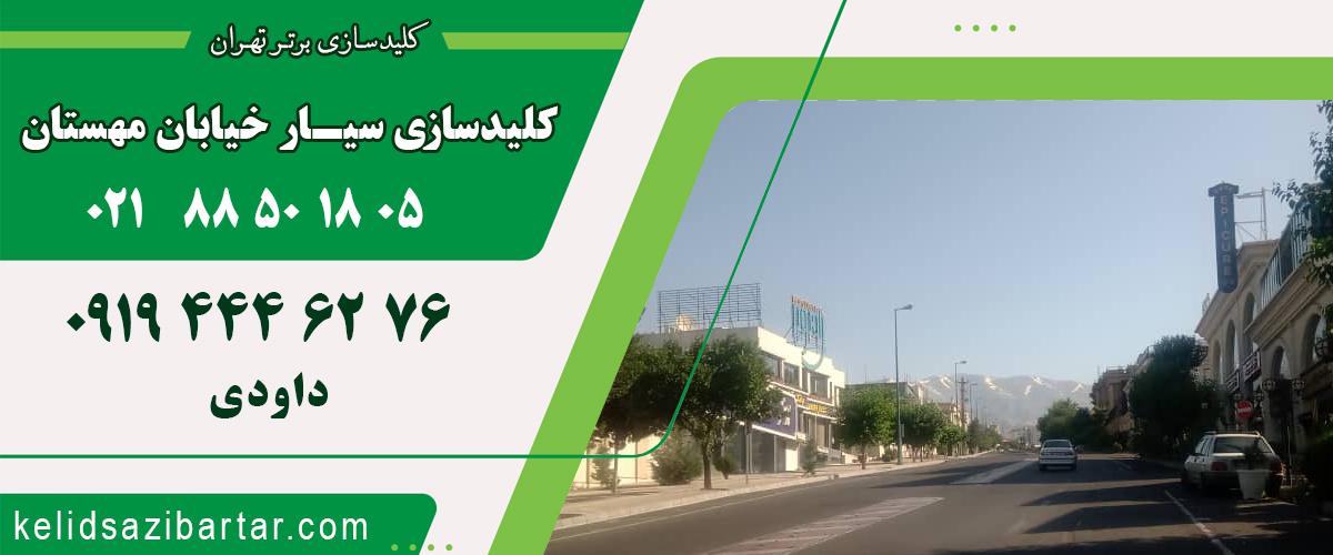 کلید سازی سیار خیابان مهستان