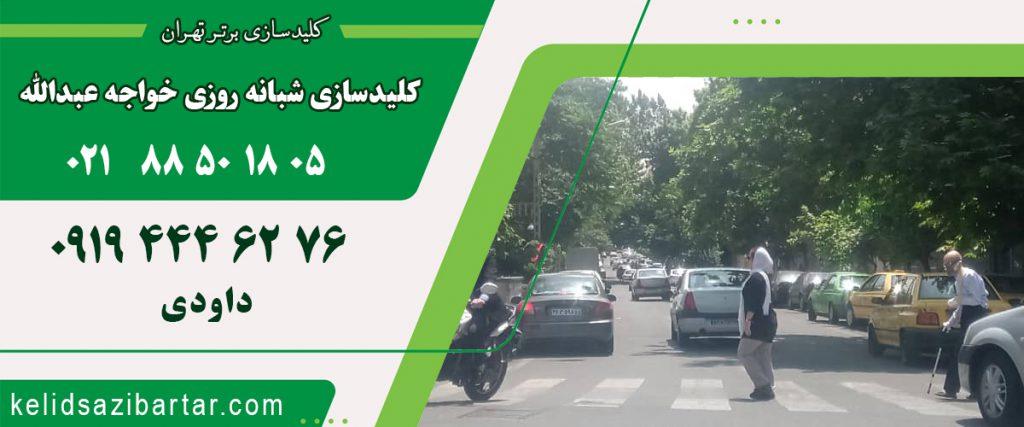 کلید سازی شبانه روزی خیابان خواجه عبدالله