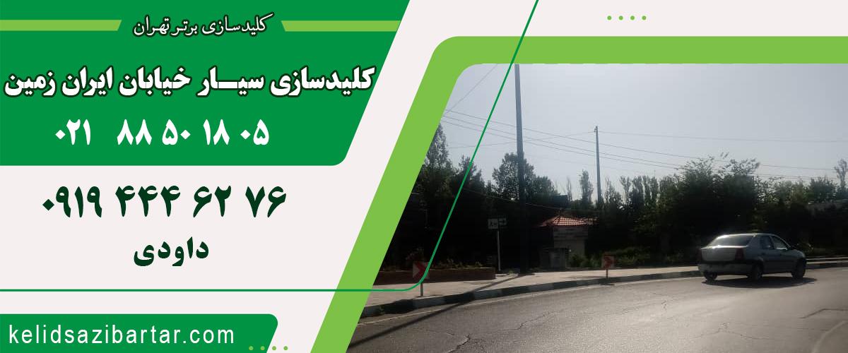 کلید سازی سیار خیابان ایران زمین