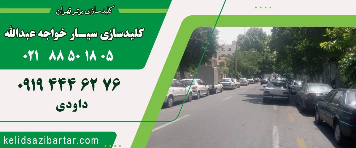 کلید سازی سیار خواجه عبدالله