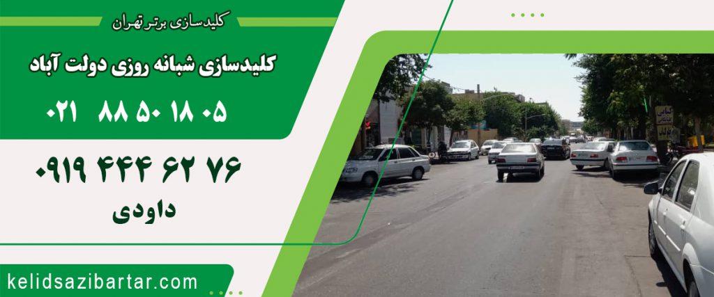 کلید سازی شبانه روزی دولت آباد