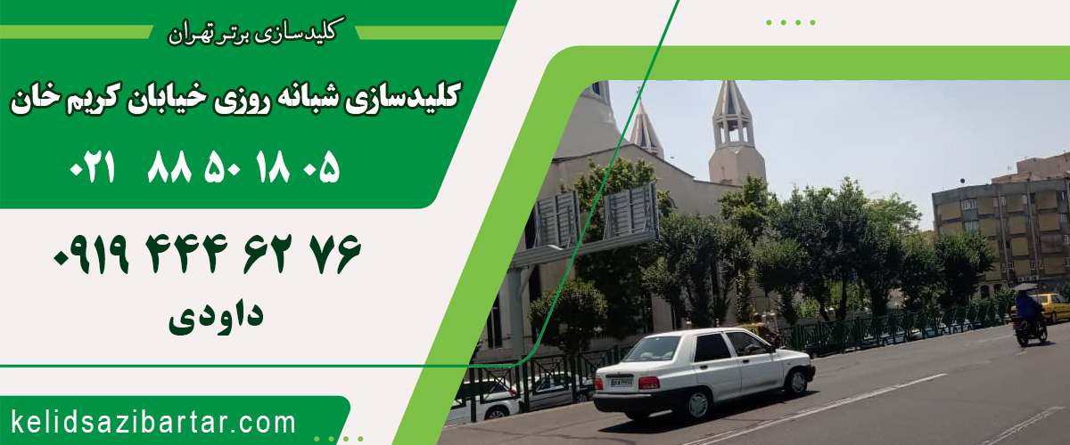 کلید سازی شبانه روزی خیابان کریم خان