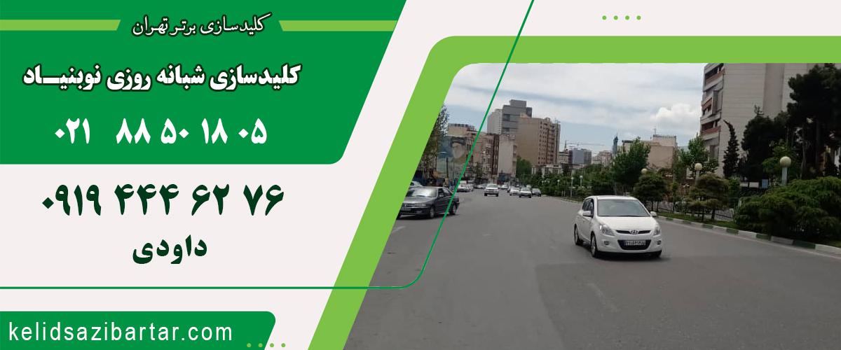کلید سازی شبانه روزی میدان نوبنیاد