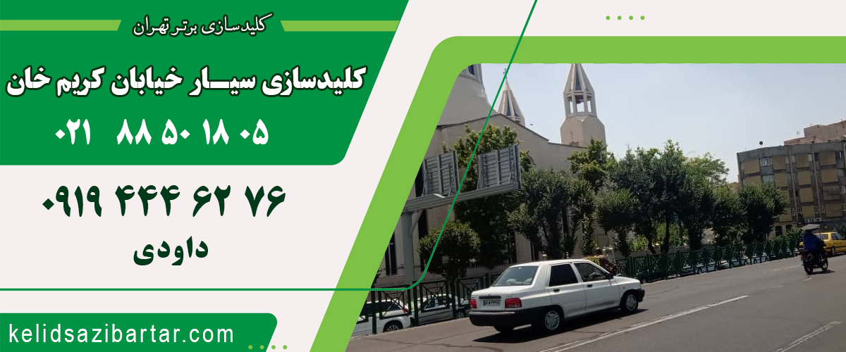 کلید سازی سیار خیابان کریم خان