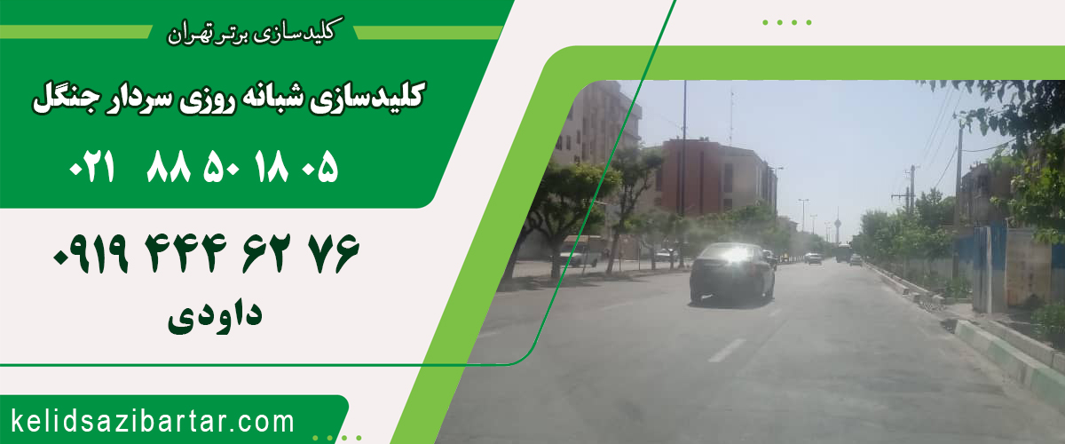 کلید سازی شبانه روزی خیابان سردار جنگل