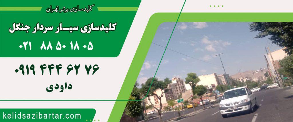 کلید سازی سیار خیابان سردار جنگل